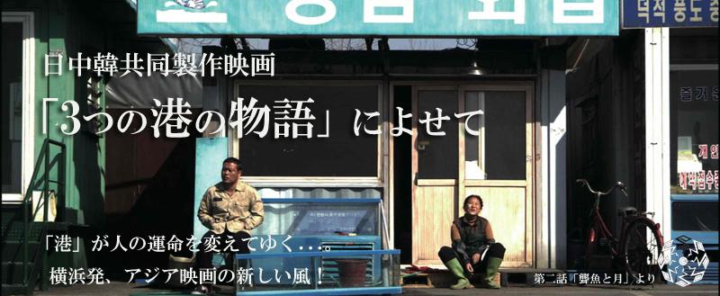 日中韓共同製作映画「3つの港の物語」によせて